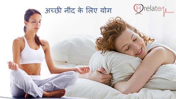 Yoga for Good Sleep in Hindi