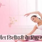 Yoga for Normal Delivery in Hindi – Samanya Prasav Ke Liye