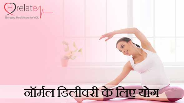 Yoga for Normal Delivery in Hindi