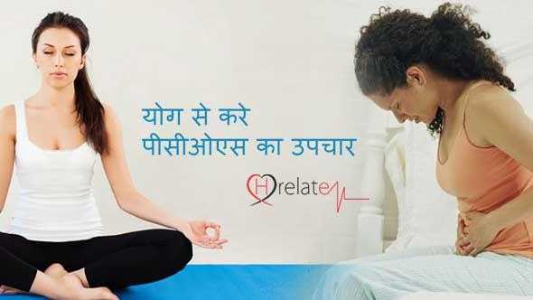 Yoga for Pcos in Hindi