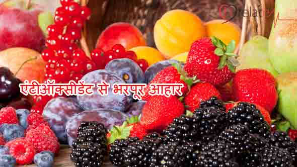 antioxidant-rich-food-in-hindi