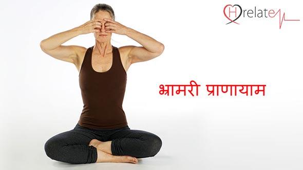 bhramari-pranayama-in-hindi