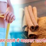 Cinnamon for Weight Loss in Hindi: Dalchini Se Vajan Ghataye
