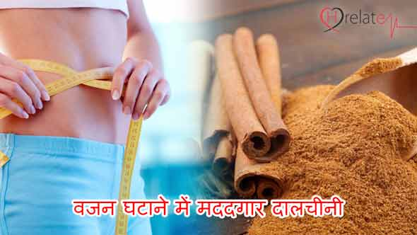 Cinnamon for Weight Loss in Hindi