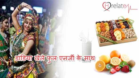 energy-food-for-garba-in-hindi