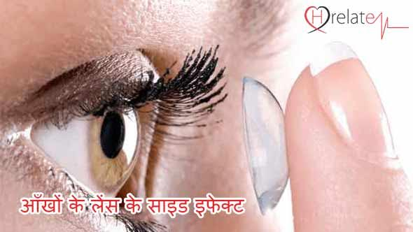 eye-lenses-side-effects-in-hindi