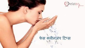 Face Cleanup at Home in Hindi