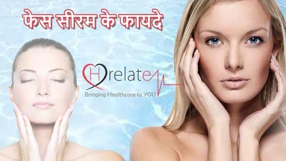 face-serum-benefit-in-hindi