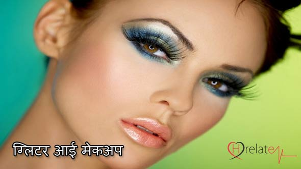 Glitter Eye Makeup Tips in Hindi
