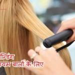 Hair Rebonding at Home in Hindi: Sidhe Mulayam Baalo ke Liye