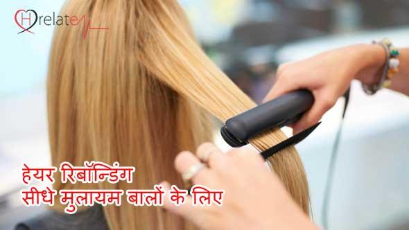 hair-rebonding-at-home-in-hindi
