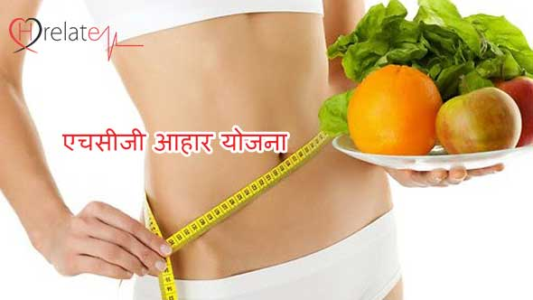 Hcg Diet Plan in Hindi