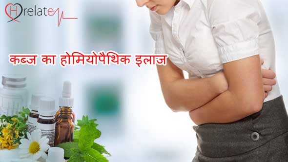 Homoeopathic Treatment of Constipation