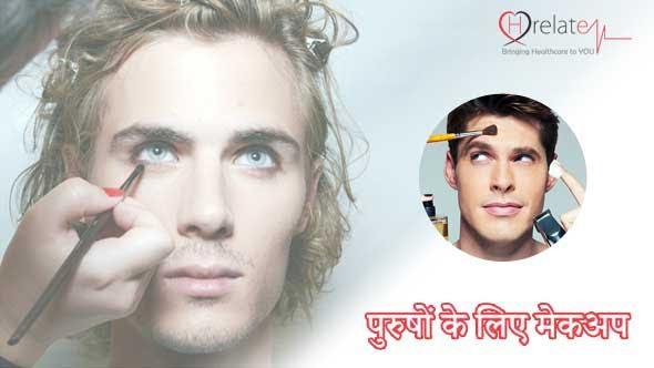 makeup-for-men-tips-in-hindi