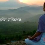 Mindfulness Meditation in Hindi: Man Ko Shant Karne Ke Liye