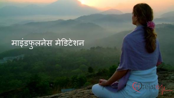 mindfulness-meditation-in-hindi