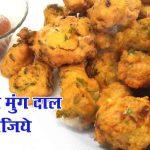 Moong Dal Bhajiya Recipe in Hindi