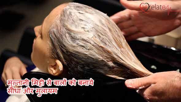 Multani Mitti for Hair in Hindi