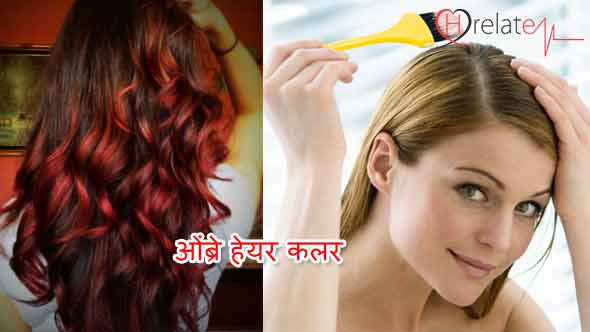 ombre-hair-colour-in-hindi