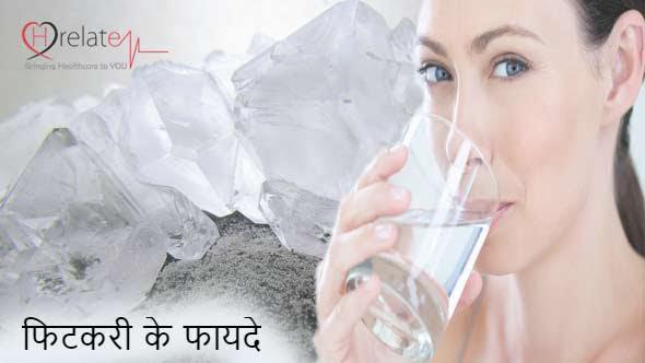 phitkari-benefits-in-hindi