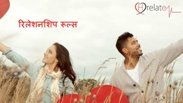 relationship-rules-in-hindi