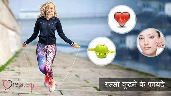 Skipping Rope Benefits in Hindi
