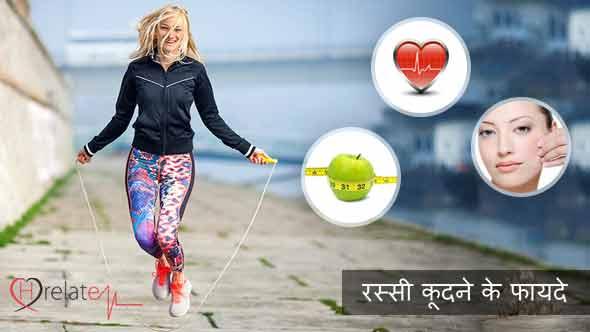 Skipping Rope Benefits in Hindi