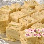 Soan Papdi Recipe in Hindi: Mitha Pasand Karne Walo Ke Liye