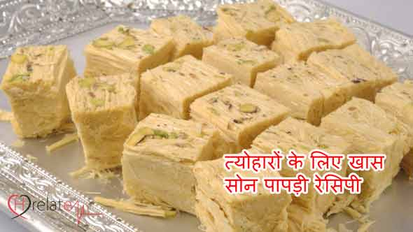 Soan Papdi Recipe in Hindi