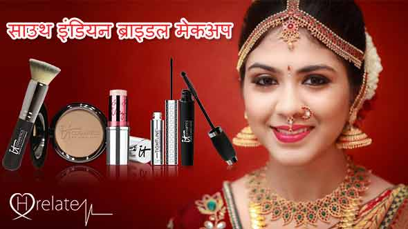 South Indian Bridal Makeup Tips in Hindi