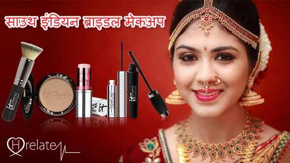 South Indian Bridal Makeup Tips in Hindi