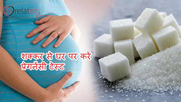 Sugar Pregnancy Test in Hindi
