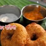 Vada Sambar Recipe in Hindi: Swadhist South Indian Dish