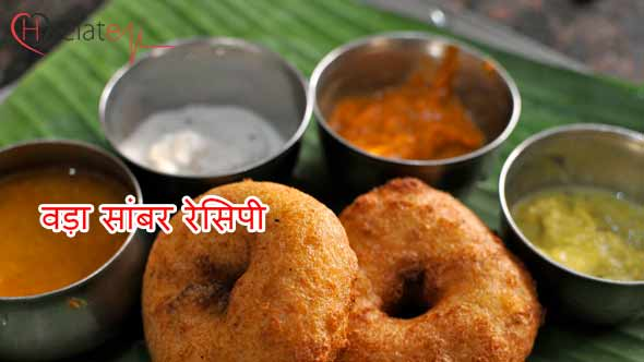 Vada Sambar Recipe in Hindi