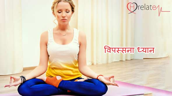 Vipassana Meditation in Hindi