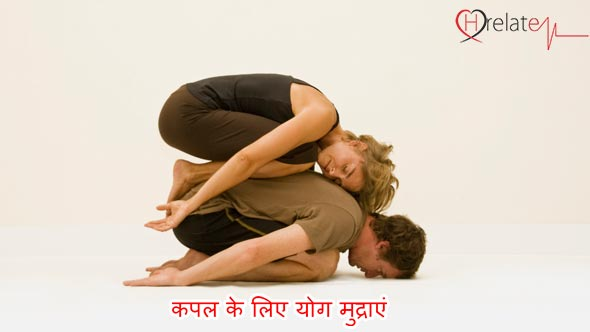 Yoga Poses for Couples in Hindi