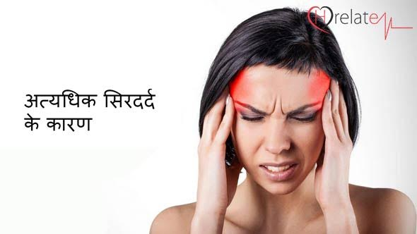 chronic-headache-causes-in-hindi