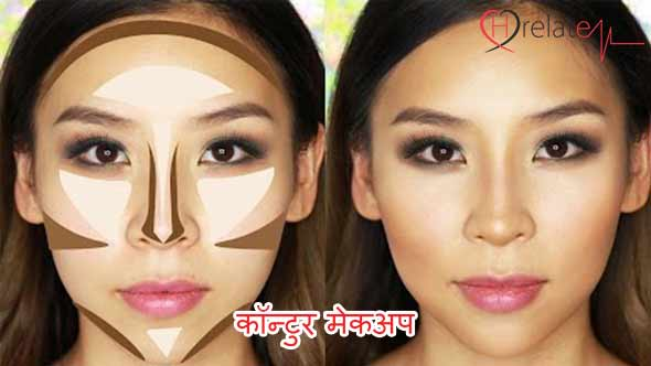 contour-makeup-tips-in-hindi