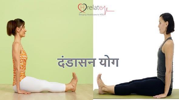 dandasana-in-hindi
