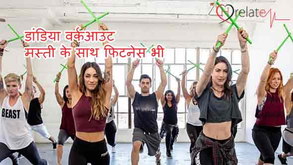Dandiya Dance for Fitness