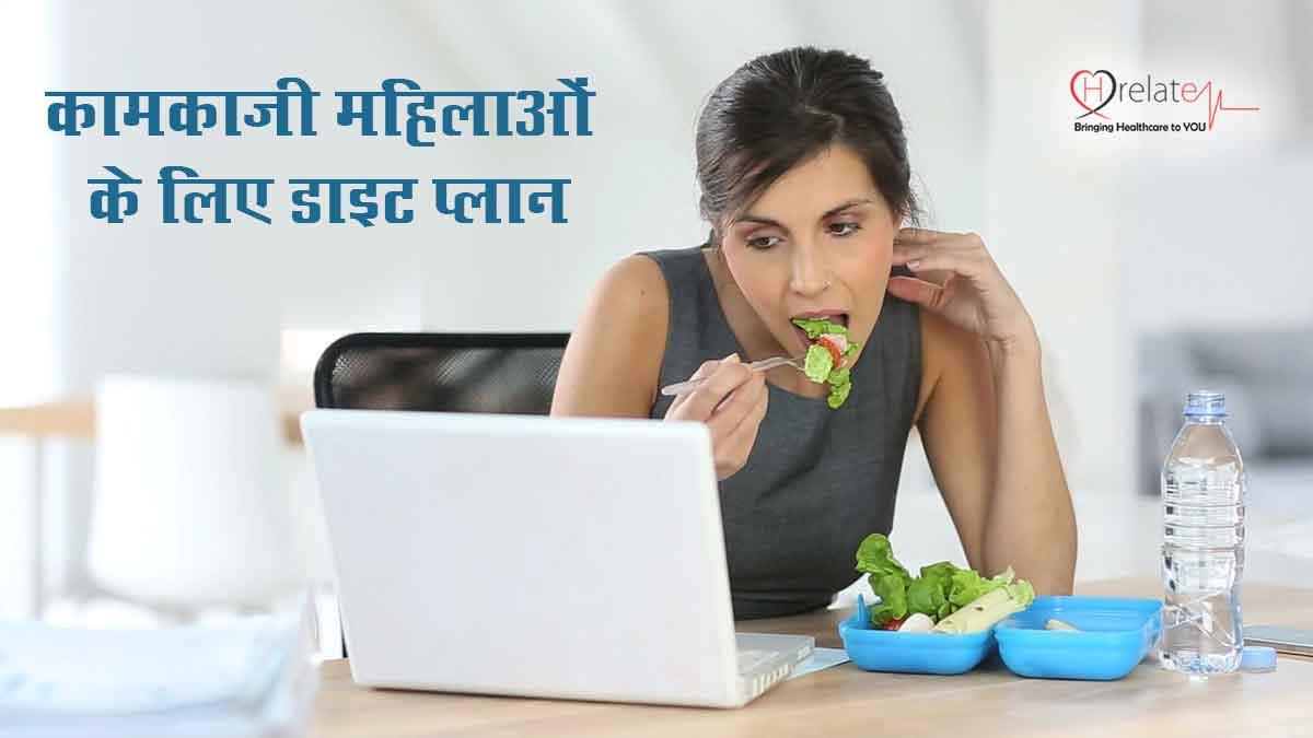 Diet for Working Women