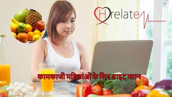 diet-for-working-women