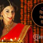 Diwali Makeup Tips in Hindi: Tyoharo Par Dikhe Aakarshak