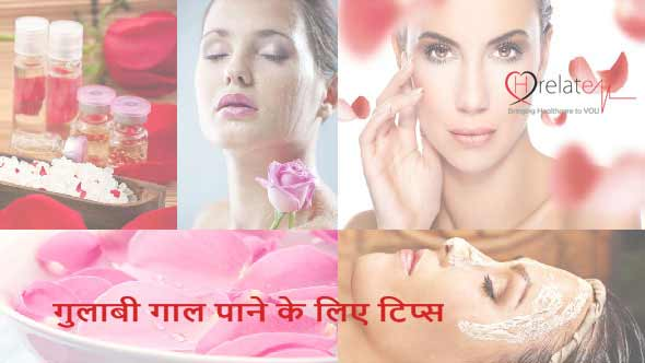 Home Remedies for Rosy Cheeks