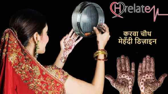 karva-chauth-mehndi-designs-in-hindi