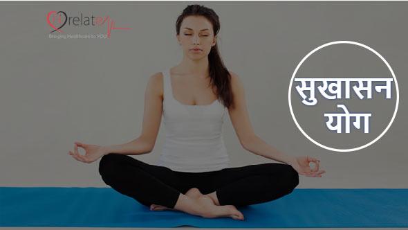 Sukhasana Yoga in Hindi