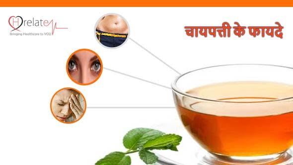 Tea Leaves Benefits in Hindi: Chai Patti Ke Sehatmand Fayde