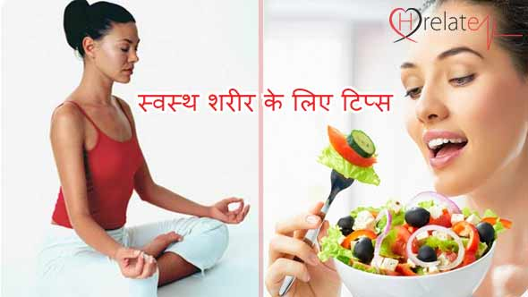 Tips for Healthy Body in Hindi