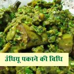 Undhiyu Recipe in Hindi