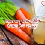 Weight Loss Juice Recipes in Hindi: Jaldi Se Vajan Kam Kare